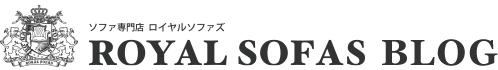 ソファ専門店 ロイヤルソファズ ブログ