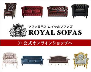 ソファ専門店 ROYAL SOFAS 公式オンラインショップへ